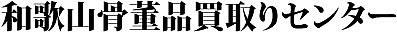 和歌山骨董品買取りセンター