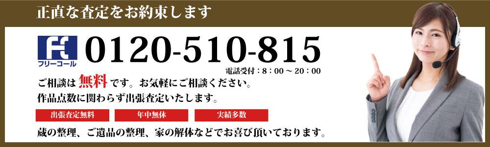 和歌山で骨董品お電話でのお申し込みはこちらから