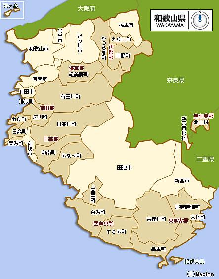 和歌山県サービス対応エリア