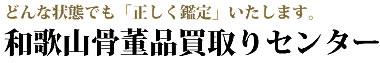 和歌山県で骨董品を高価買取りいたします「和歌山骨董品買取りセンター」